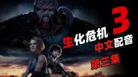 老戴《生化危机 3 重制版》03 中文配音代入向解说