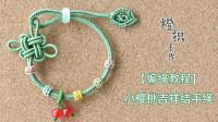 【小樱桃吉祥结手绳】橙织手作--手工编绳教程 花里胡哨且复杂 可爱又迷人的手绳编织教程~