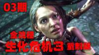 KO酷《生化危机3 重制版》03期 返回地铁公司 中文剧情流程攻略解说