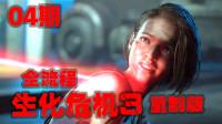 KO酷《生化危机3 重制版》04期 闯出下水道 中文配音剧情流程攻略解说