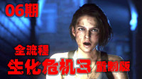 KO酷《生化危机3 重制版》06期 变异追击者 中文配音剧情流程攻略解说