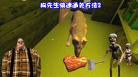 狗先生快速通关方法2:找到大钳子然后前往仓库拿到铁链