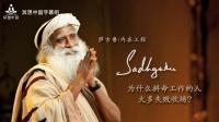 萨古鲁:为什么拼命工作的人大多失败收场 - 冥想中国