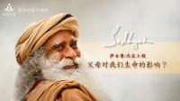 萨古鲁:父母对我们生命的影响  - 冥想中国