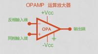 第32期 01 OPAMP运算放大器之反相输入端,共射极反相放大电路