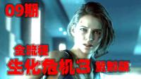 KO酷《生化危机3 重制版》09期 逃离地下设施 中文配音剧情流程攻略解说
