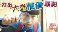 蘑菇探长调查事件 找出大型便便制造者 趣味儿童侦探合集 家庭亲子游戏