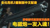 【野兽游戏】P3生化危机3重制版中文语音 迅猛首发超电磁炮一发入魂