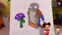 97 米奇带你玩植物大战僵尸涂色玩具,铁栅门僵尸对战胆小菇