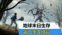 【地球末日生存】第六季完结篇下水道惊魂