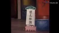 35 祁剧目连传《僧尼相调》字幕版