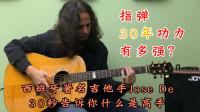 30年功力有多强?西班牙 Jose De 告诉你什么是真正的吉他高手 卡马B1