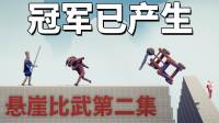 《全面战争模拟器》悬崖比武第二集:最终胜利者会是谁呢?