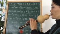 七孔降B调葫芦丝教学视频 第二课《来生缘》