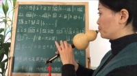 七孔降B调葫芦丝教学视频第三课《一剪梅》