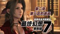 老戴《最终幻想 7 重制版》02 第二章 第八区的邂逅