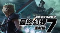 老戴《最终幻想 7 重制版》01 第一章 引爆一号魔晄炉
