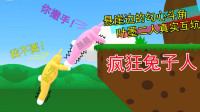 疯狂兔子人3:叶墨二人在悬崖边勾心斗角,开始互坑模式