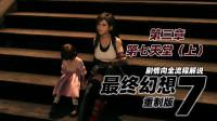 老戴《最终幻想 7 重制版》03 第3章 第七天堂(上)