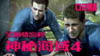 KO酷《神秘海域4》02期 第二至三章 全剧情流程实况解说 PS4游戏