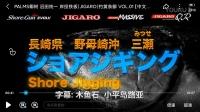 PALMS椰树 沼田纯一 岸投铁板(JIGARO)钓黄尾鰤 VOL.01【中文字幕】
