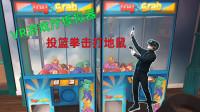 VR游戏厅模拟器:投篮拳击打地鼠还能抓娃娃,超好玩的游戏厅模拟