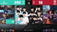 2020LCK春季赛DWG vs SB_1-第九周Day1