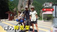 《行疆》第3集:深入神农架丨单人单车骑行中国