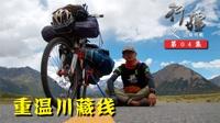 《行疆》第44集:重温川藏 第二季