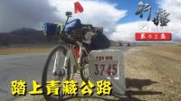 《行疆》第54集:青藏公路 第三季