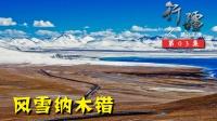 《行疆》第55集:风雪纳木错 第三季