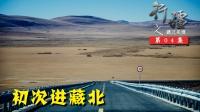 《行疆》第56集:初入藏北 第三季