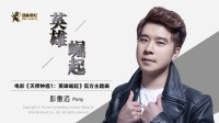 电影《天师钟馗1:英雄崛起》官方主题曲MV
