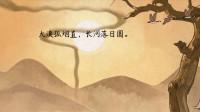 【语文大师 初中必背】使至塞上——唐  王维