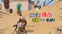 探险家老帝:挑战沙漠绿洲极限生存,一把P18C小手枪,一人灭一队