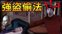 【红月】笑死 当着屋主的面直接搬走他的东西 Thief Simulator 小偷仿真器 #2
