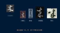 黄简讲书法:七级课程(草书篇)1-认识草书1