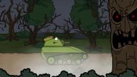 坦克世界动画:沼泽怪物