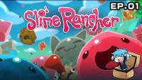 哈记【史莱姆农场】这些超可爱的小家伙暴动啦!Slime Rancher EP.01