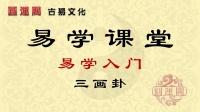 易学入门·003·三画卦