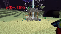 我的世界联机141:小帕因祸得福,在许愿井开出了一堆的钻石