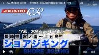 PALMS椰树 沼田纯一 岸投铁板(JIGARO)钓黄尾鰤 VOL.4【中文字幕】