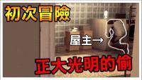 【红月】紧张刺激 当着屋主的面偷他东西 Thief Simulator 小偷仿真器 #4
