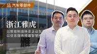浙江雅虎汽车-智慧生产创造无限未来