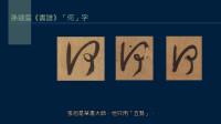 黄简讲书法:七级课程(草书篇)3-认识草书3