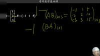 2021考研数学基础课第四十八次课第一部分,矩阵的运算(一)