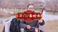 小开门/秦腔曲牌/板胡