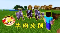 我的世界:远征找村庄,老板却一心只想吃牛肉火锅!