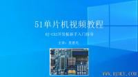 51单片机视频教程 第1讲 HJ-C52 新手入门指导