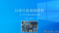 51单片机视频教程 第2讲 HJ-C52 功能模块讲解